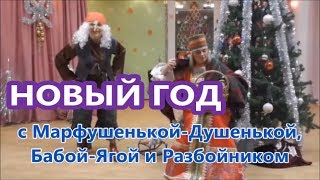 СУПЕР праздник НОВЫЙ ГОД в детском саду с Марфушенькой-Душенькой, Бабой-Ягой и Разбойником!