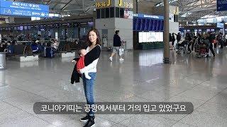 [인터뷰] 여행가면 코니아기띠