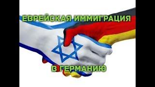 №1  Что необходимо для иммиграции в ГЕРМАНИЮ на ПМЖ по Еврейской линии.