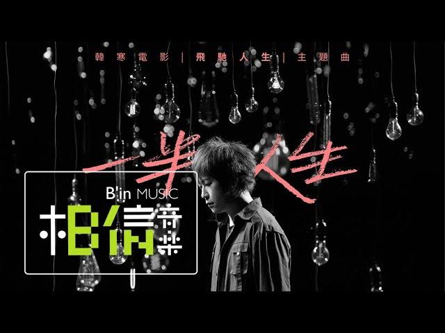 阿信 [ 一半人生 Half a Life ]  (電影《飛馳人生》主題曲) Official Music Video