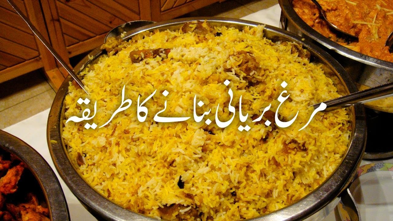 Chicken Biryani Recipe Pakistani In Urdu Chicken Biryani Banane Ka