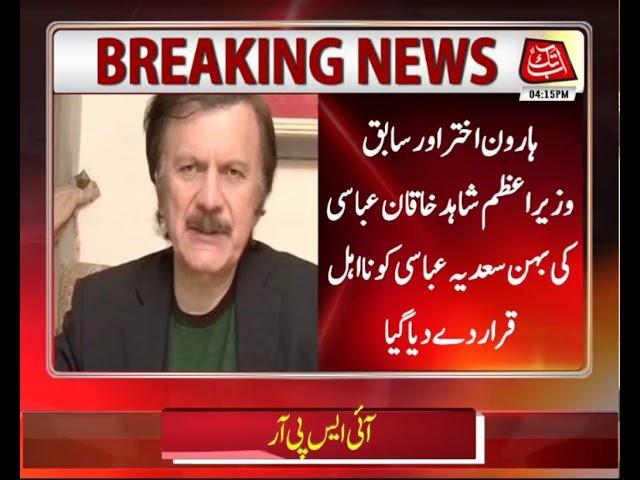 PML-N Senators Haroon , Sadia Disqualified Over Dual Nationalities