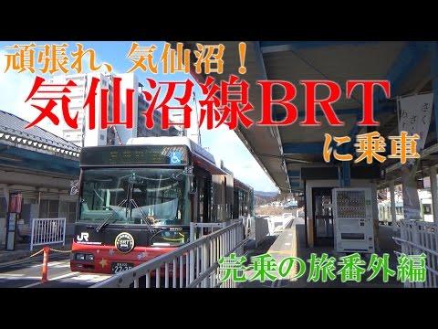頑張れ,気仙沼!気仙沼線BRTに乗ってみた。【完乗の旅37.1話】