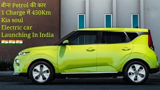 Kia Soul Electric car || Launching In India  || Must watch || RESAB CREATIONS