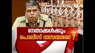 Police officials who serves politicians should revoke ? | News Hour 18 JUN 2018