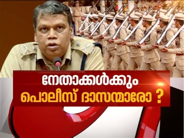 Police officials who serves politicians should revoke ? | News Hour 18 JUN 2018