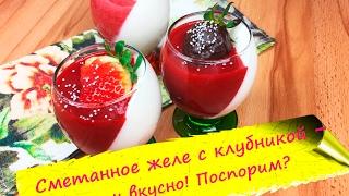Сметанное желе с клубникой - очень вкусный десерт!!