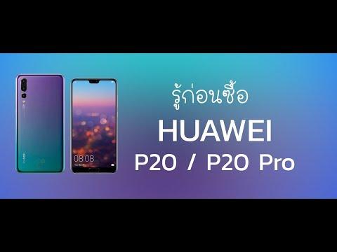 รู้ก่อนซื้อ Huawei P20/P20 Pro คลิปเดียว จบ รู้เรื่อง มีอะไรใหม่บ้าง