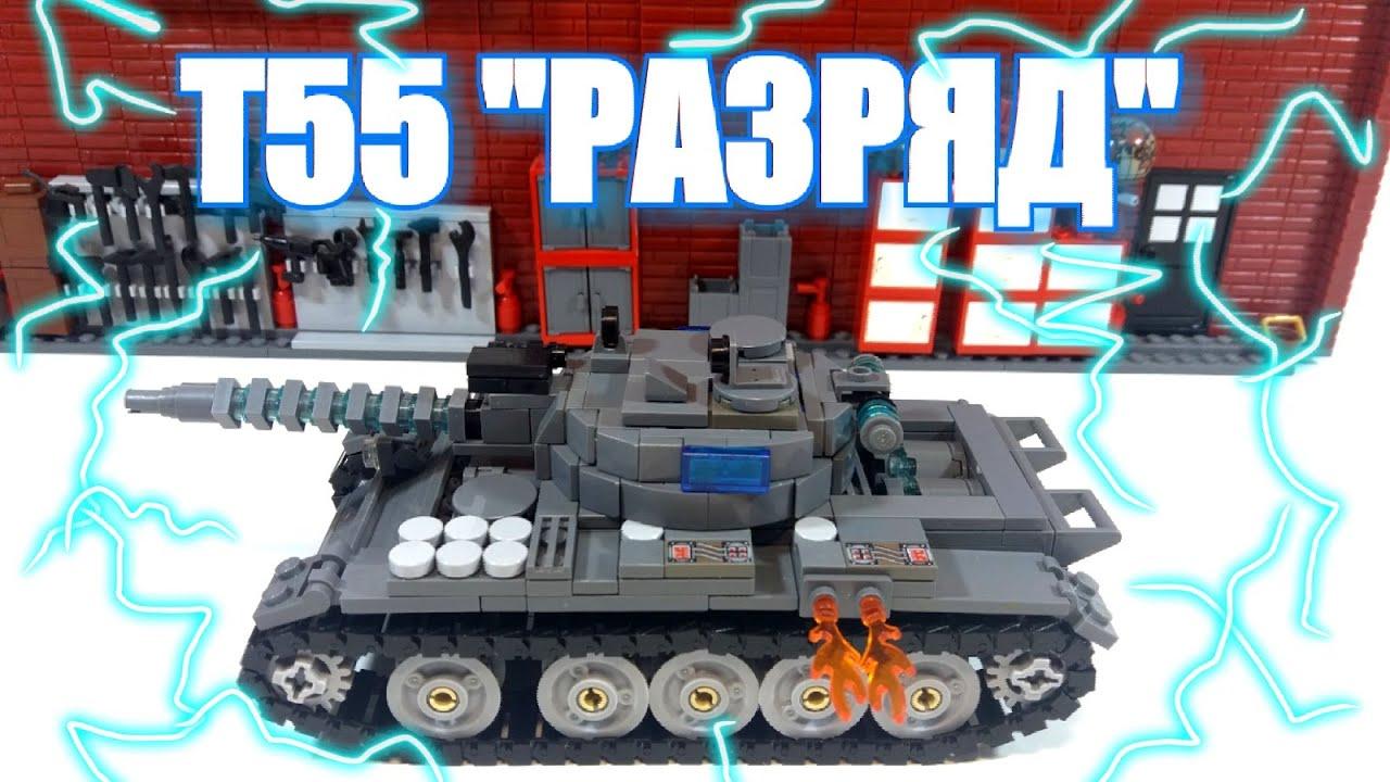 "LEGO самоделка: танк Т-55 ""Разряд"" .Сборка модели"