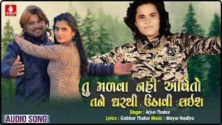 Arjun Thakor New Song 2019 | Tu Malva Nai Aave To Tane Gharthi Uthavi Lais | Gabbar Thakor