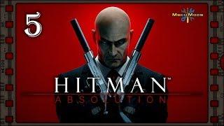 ☠ Hitman: Absolution ⊹ ч.5 ᄽ Спасайся бегством
