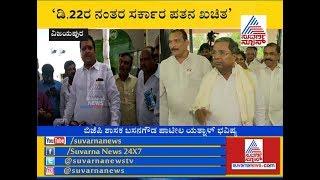 'ಸರ್ಕಾರ ಪತನ ಗ್ಯಾರಂಟಿ..!' | Basangouda Patil Yatnal Reacts Over Congress-JDS Coalition Govt