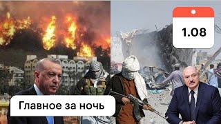 Турция пожары еще поджигатели Эрдоган вырвем сердце Афганистан новое видео талибы громят аэропорты