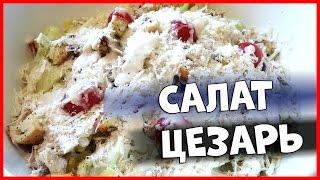 Классический салат Цезарь / Рецепт и закупка продуктов