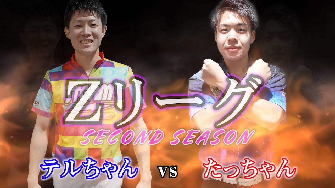 【Zリーグ 2nd Season】~第8戦~テルちゃんvsたっちゃん