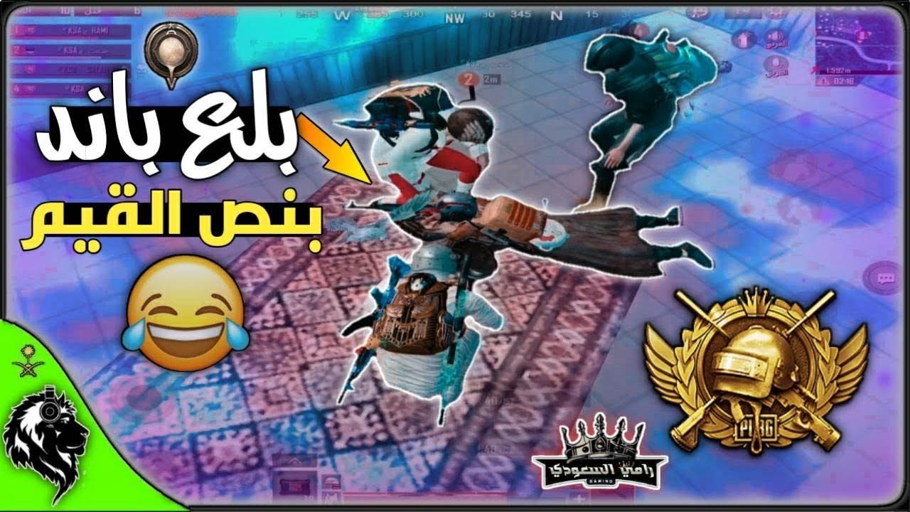سب وشتم ( أمي ) عشان فنشته !! 🔥 +18 كيف تواجه الهاك | رامي السعودي 🇸🇦 ببجي موبايل