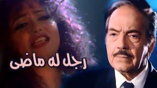الفيلم العربي: رجل له ماضي
