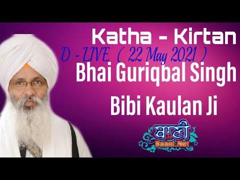 D-Live-Bhai-Guriqbal-Singh-Ji-Bibi-Kaulan-Ji-From-Amritsar-Punjab-22-May-2021