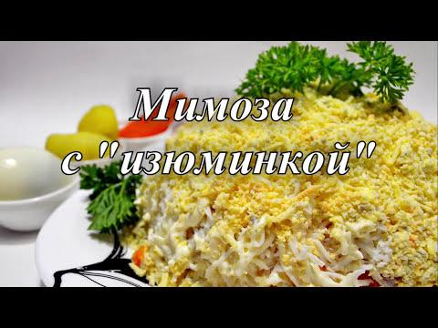 ЗАКУСКА на праздничный стол КАНАПЕ с колбасой и грибочками Праздничный салат МИМОЗАиз YouTube · Длительность: 17 мин23 с