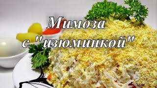 """Нежнейший салат """"МИМОЗА"""" с изюминкой! Вкуснее я не пробовала! Простой рецепт салата."""