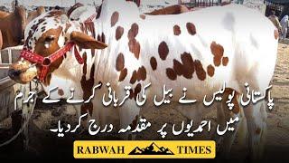Pakistani police ne Bail qurban kerne per Ahmadiyyo per muqadma darj kerdia