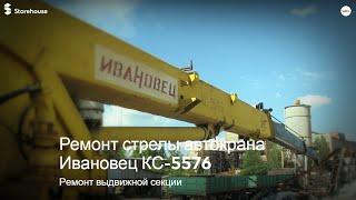 Жөндеу автокран жебесі Ивановец КС-5576Б (Жөндеу жылжымалы секция)