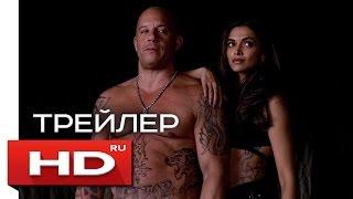 Три икса: Мировое господство - Русский Трейлер (2017) Вин Дизель