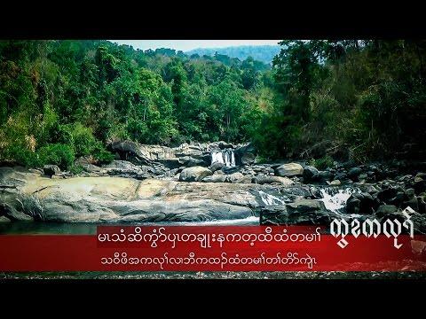 Villager's Voice on Baw Ka Hta Dam