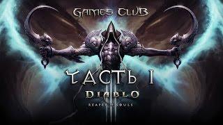 Прохождение Diablo III Reaper of Souls - Ultimate Evil Edition часть 1