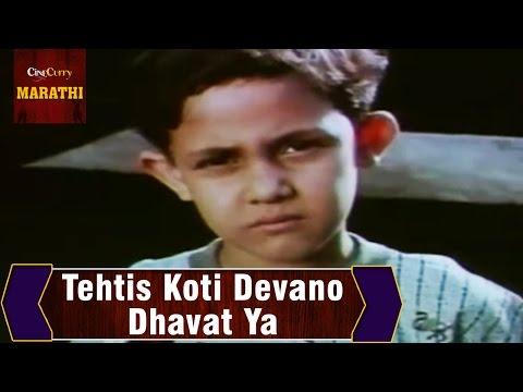 Tehtis Koti Devano Dhavat Ya | Sagle Sarkhech Songs | Shafi Inamdar | Supehit Marathi Songs