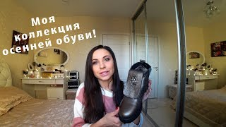 Покупки  модной обуви / Моя коллекция любимой обуви на осень!