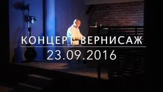 Концерт-вернисаж (Саша Пушкин и Ольга Малиновская в Vitamint club, Ницца, Франция)