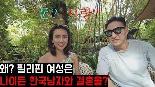 필리핀 여자는 왜 나이든 한국남자와 결혼하려 할까?