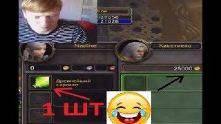 5 Способов Заработать на Жетон в World of Warcraft