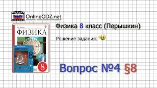 Вопрос №4 § 8. Удельная теплоемкость - Физика 8 класс (Перышкин)
