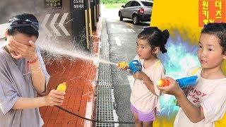 여름엔 역시 시원한 물총싸움! 엄마와 물총놀이 물총대결 물놀이 세차장에서 세차놀이 water gun battle l water play for kids