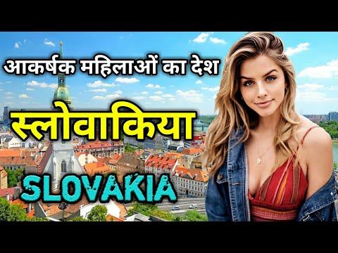 स्लोवाकिया के इस वीडियो को एक बार जरूर देखे || Amazing Facts About Slovakia in Hindi