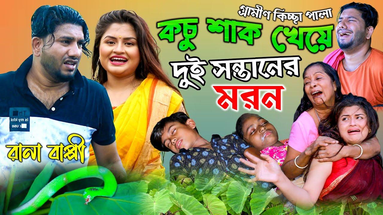 Download কচু শাক খেয়ে দুই সন্তানের মরন   নতুন গ্রামীণ কিচ্ছা পালা   Rana Bappy   Grameen Kissa 2021