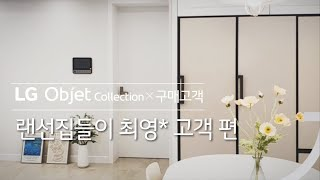LG Objet Collection - 랜선집들이 최영…