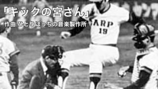 広島カープ『キックの宮さん』のテーマ /作曲:ひとりぼっちの音楽製作所