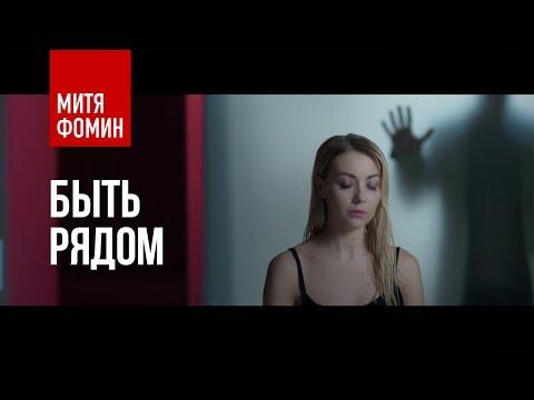 Митя Фомин — Быть рядом [ПРЕМЬЕРА 2017]
