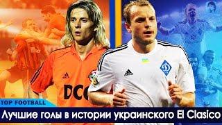 Лучшие голы в истории украинского El Clasico