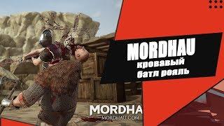 Mordhau тренируемся на топ 1   Как же от нее бомбит пукан