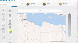 موقع لرصد حركة السحب يدعم اللغة العربية