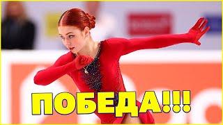 Александра Трусова выиграла короткую с падением