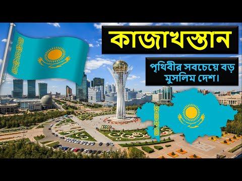 কাজাখস্তানঃ পৃথিবীর সবচেয়ে বড় মুসলিম দেশ | Country Info Kaza