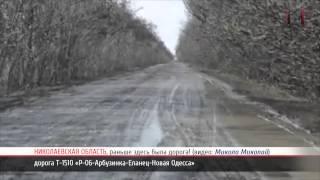 ПН ТВ: Дорога Т-1510 Арбузинка-Еланец-Новая Одесса(Дорога Т-1510 Арбузинка-Еланец-Новая Одесса., 2015-04-02T14:15:40.000Z)