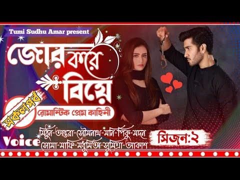 জোর করে বিয়ে সকল পর্ব     সিজন ২    A Romantic Love Story    Ft. মিঠুন U0026 অন্তরা    Tumi Sudhu Amar  