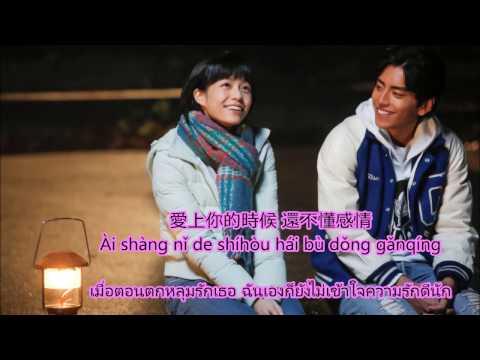 小幸運 my little happiness - 田馥甄 Hebe Tien Thai Translation