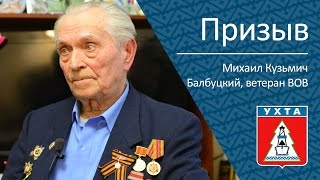 Призыв. Ветеран ВОВ Михаил Кузьмич Балбуцкий